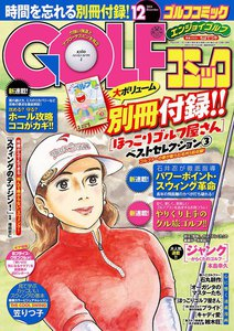 GOLFコミック 2014年12月号