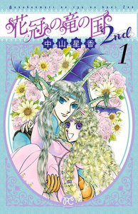 花冠の竜の国2nd 1巻