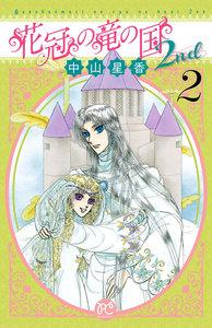 花冠の竜の国2nd 2巻