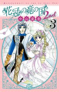 花冠の竜の国2nd 3巻