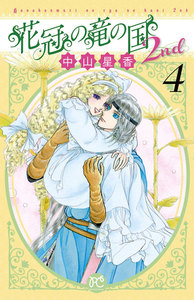 花冠の竜の国2nd 4巻