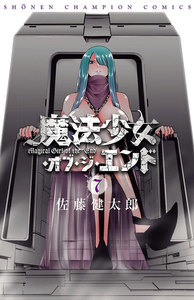 魔法少女・オブ・ジ・エンド 7巻