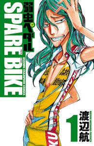 表紙『弱虫ペダル SPARE BIKE』 - 漫画