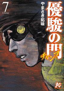 優駿の門チャンプ 7巻