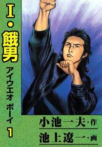 I・餓男 (1) 電子書籍版