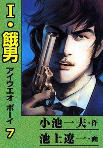 I・餓男 (7) 電子書籍版