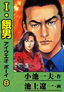 I・餓男 (8) 電子書籍版