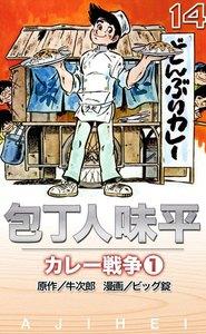 包丁人味平 カレー戦争 (1) 電子書籍版