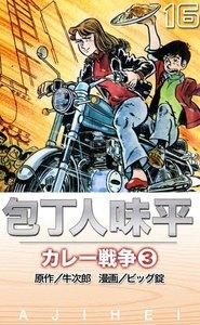 包丁人味平 カレー戦争 (3) 電子書籍版