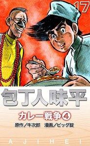 包丁人味平 カレー戦争 (4) 電子書籍版