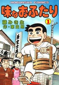 味なおふたり (1) 電子書籍版