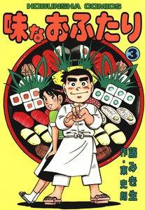 味なおふたり (3) 電子書籍版