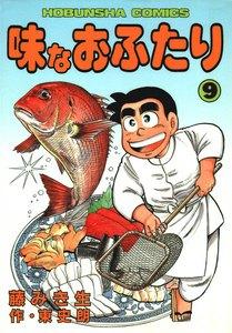味なおふたり (9) 電子書籍版