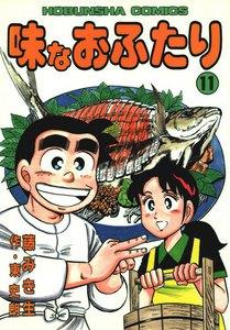 味なおふたり (11) 電子書籍版