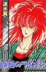 赤毛のライオン 電子書籍版