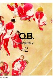 O.B. 2巻