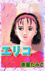 エリコ 電子書籍版