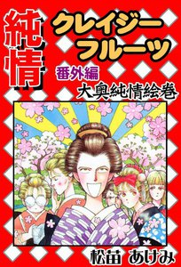 純情クレイジーフルーツ 番外編・大奥純情絵巻 電子書籍版