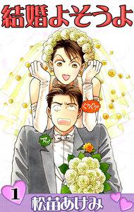 結婚よそうよ (1) 電子書籍版