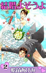 結婚よそうよ (2) 電子書籍版
