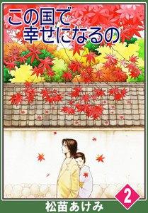 この国で幸せになるの (2) 電子書籍版