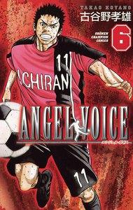ANGEL VOICE 6巻