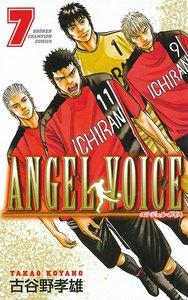 ANGEL VOICE 7巻