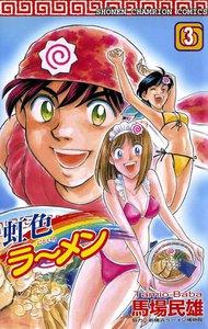 虹色ラーメン 3巻