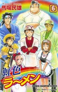 虹色ラーメン 6巻