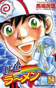 虹色ラーメン 14巻