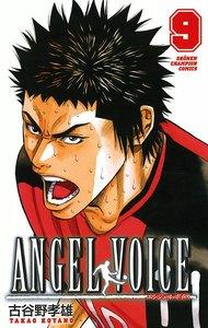 ANGEL VOICE 9巻