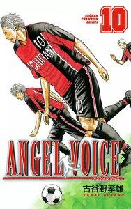 ANGEL VOICE 10巻