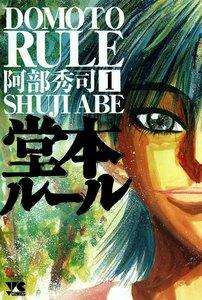 堂本ルール (1) 電子書籍版