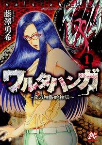 ワルタハンガ ~夜刀神島蛇神伝~ (1) 電子書籍版