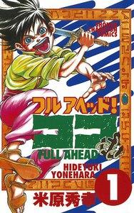 表紙『フルアヘッド!ココ』 - 漫画