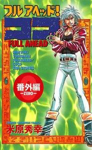表紙『フルアヘッド!ココ 番外編 -ZERO-』 - 漫画