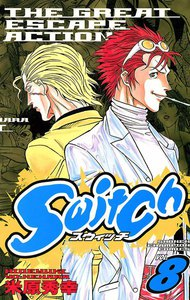 Switch 8巻