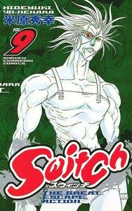 Switch 9巻
