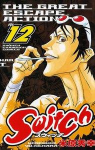 Switch 12巻
