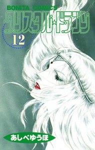 クリスタル☆ドラゴン 12巻