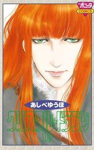クリスタル☆ドラゴン 19巻