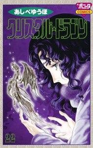 クリスタル☆ドラゴン 22巻