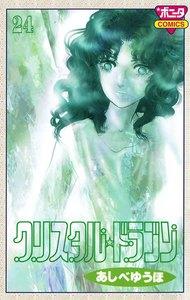 クリスタル☆ドラゴン 24巻