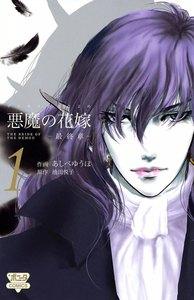 悪魔の花嫁 最終章 1巻
