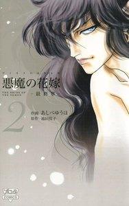 悪魔の花嫁 最終章 2巻