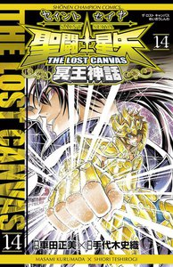 聖闘士星矢 THE LOST CANVAS 冥王神話 14巻