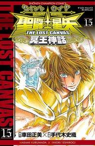 聖闘士星矢 THE LOST CANVAS 冥王神話 15巻