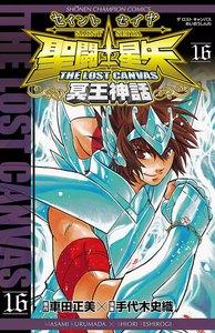 聖闘士星矢 THE LOST CANVAS 冥王神話 16巻
