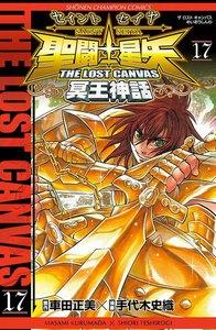 聖闘士星矢 THE LOST CANVAS 冥王神話 17巻