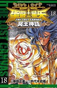 聖闘士星矢 THE LOST CANVAS 冥王神話 18巻
